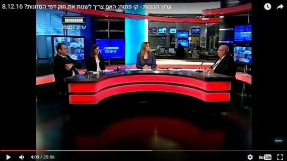 """עו""""ד דין אמיר שי בערוץ הכנסת 8.12.2016"""